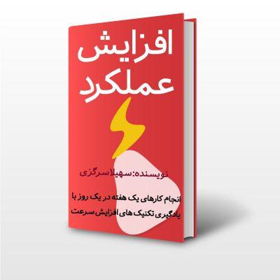 کتاب-افزایش-عملکرد