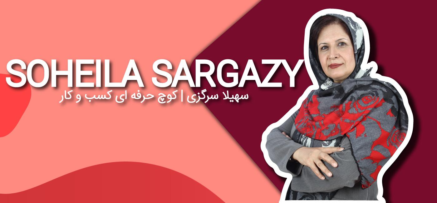 سهیلا سرگزی کوچ حرفه ای کسب و کار