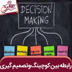 رابطه بین کوچینگ و تصمیم گیری