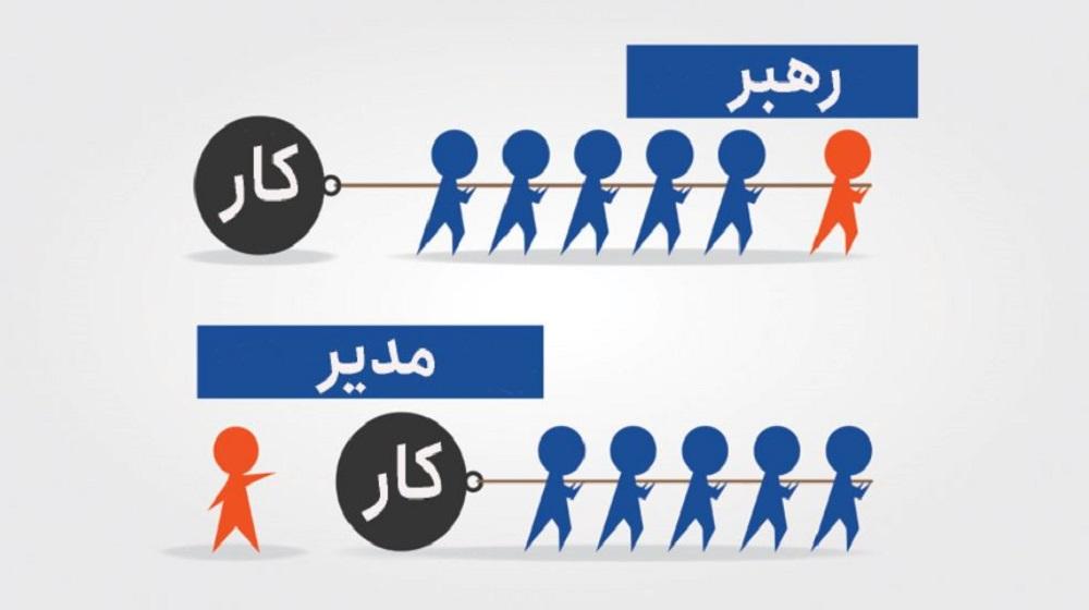 تفاوت رهبر و مدیر