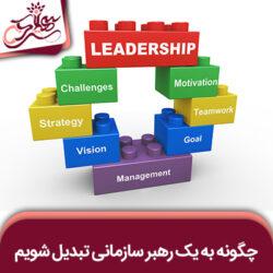 چگونه به یک رهبر سازمانی تبدیل شویم